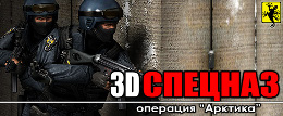 3D Army Rangers: Operation Arctic - 3D Спецназ: Операция Арктика на Android