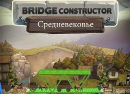 Bridge Constructor Medieval - ����������� ������: ������������� ��� Android