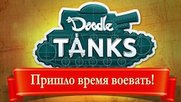 Дудл Танки - Doodle Tanks HD на Android