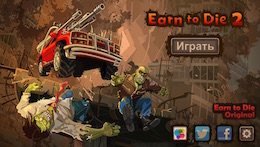 Дави зомби 2 - Earn to Die 2 для Android