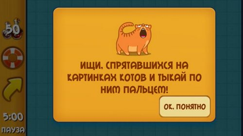 Скриншот игры Find The Cat HD для Android.
