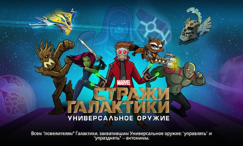 Скриншот игры Guardians of the Galaxy: The Universal Weapon для Android.