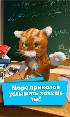 Скриншот игры Jokes from the Talking Barsik для Android.