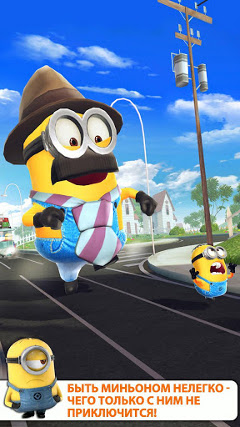 Gameplay ���� Minion Rush. ��������� ������ � - ������� Android ���� ��� ��������