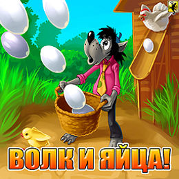 Wolf and Eggs 2 + Touch Screen - Волк и яйца! + Touch Screen на Android