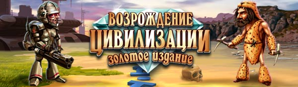 Скриншот игры Revival Deluxe для Android.