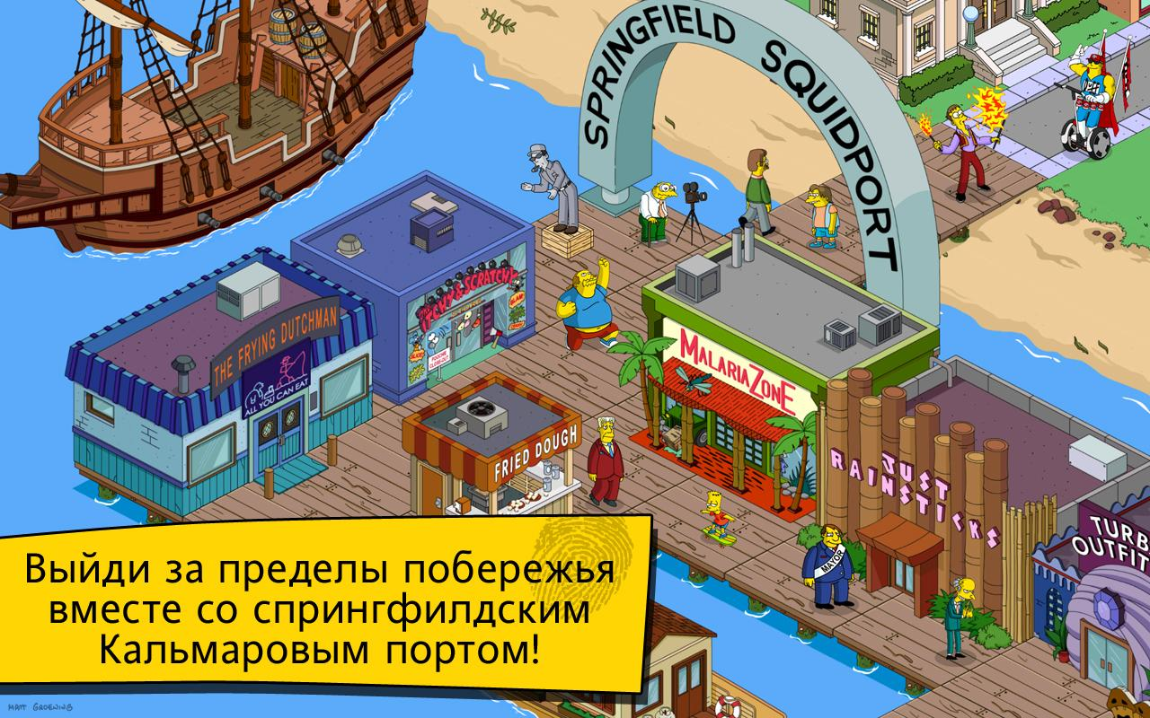 Скачать The Simpsons: Tapped Out ... - android-1.com