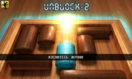Unblock 2 - ����������� ���� 2 ��� Android