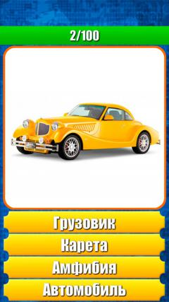 Скриншот игры What in the picture для Android.