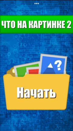 Скриншот игры What in the picture 2 для Android.