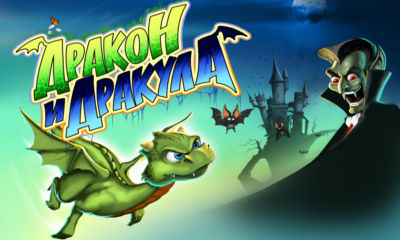 Dragon and Dracula 2012 - Дракон и Дракула 2012 на Android