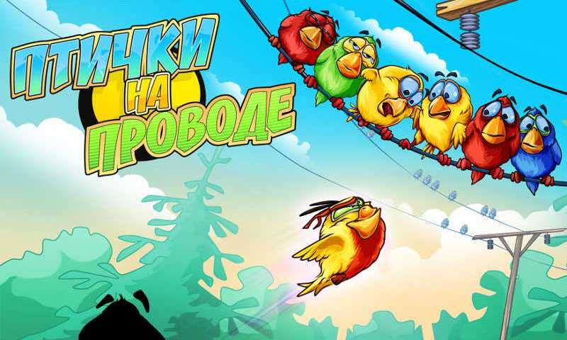 скачать игры на андроид птички